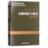 金融风险与监管:国际研究镜鉴