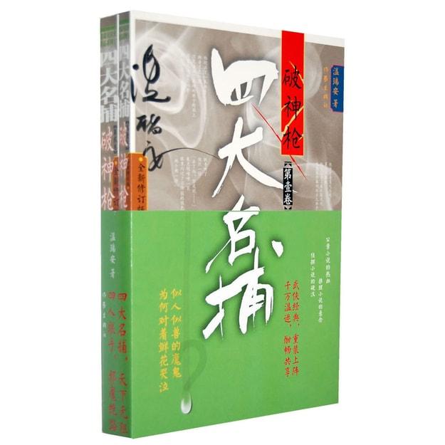 商品详情 - 四大名捕破神枪(套装共2册)(全新修订版) - image  0