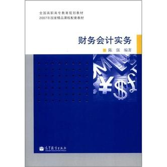 全国高职高专教育规划教材·2007年国家精品课程配套教材:财务会计实务