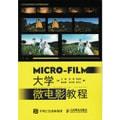 大学微电影教程