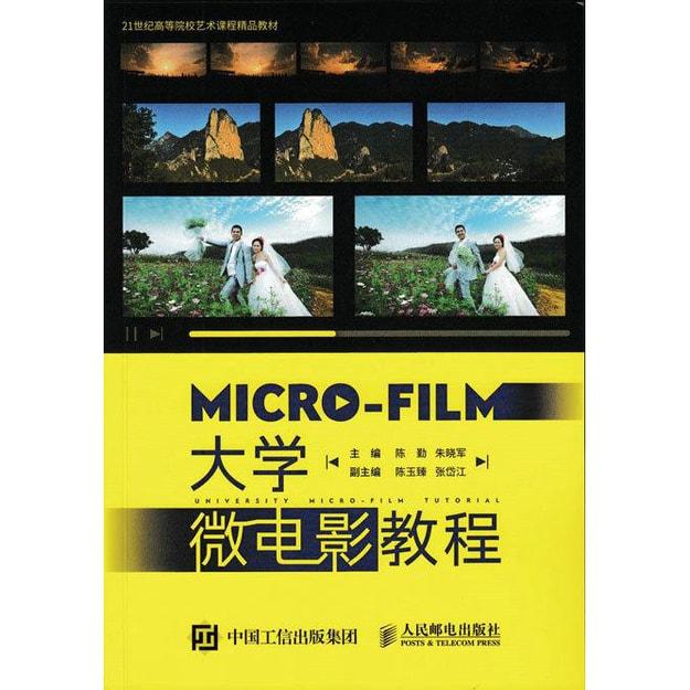 商品详情 - 大学微电影教程 - image  0