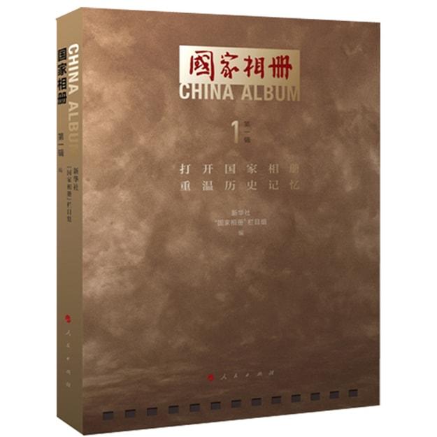 商品详情 - 国家相册(第一辑) - image  0