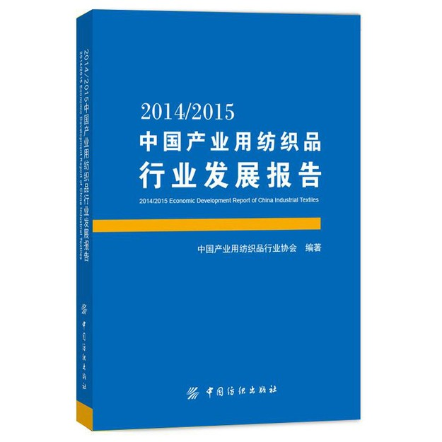商品详情 - 2014/2015中国产业用纺织品行业发展报告 - image  0