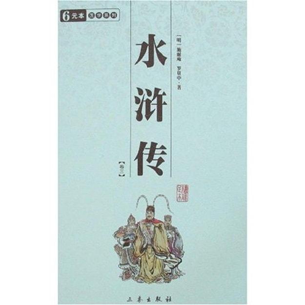 商品详情 - 水浒传(全4册) - image  0