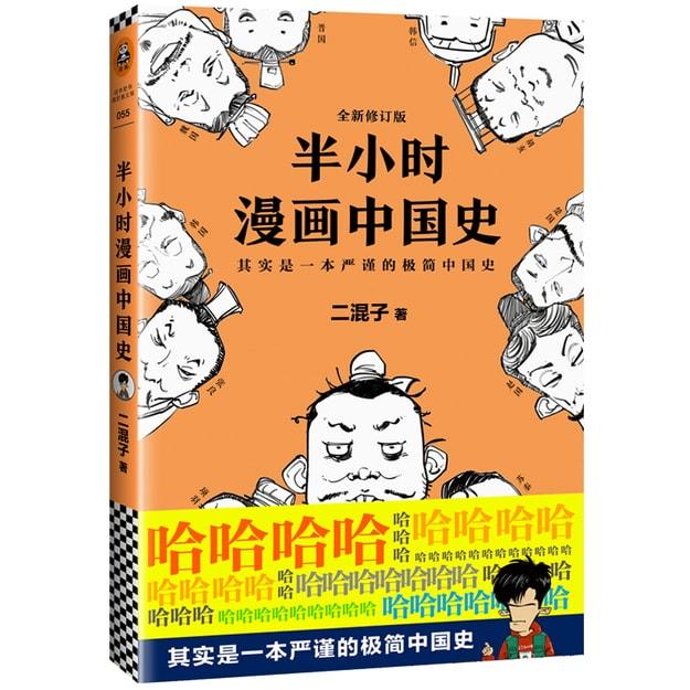 商品详情 - 半小时漫画中国史 - image  0