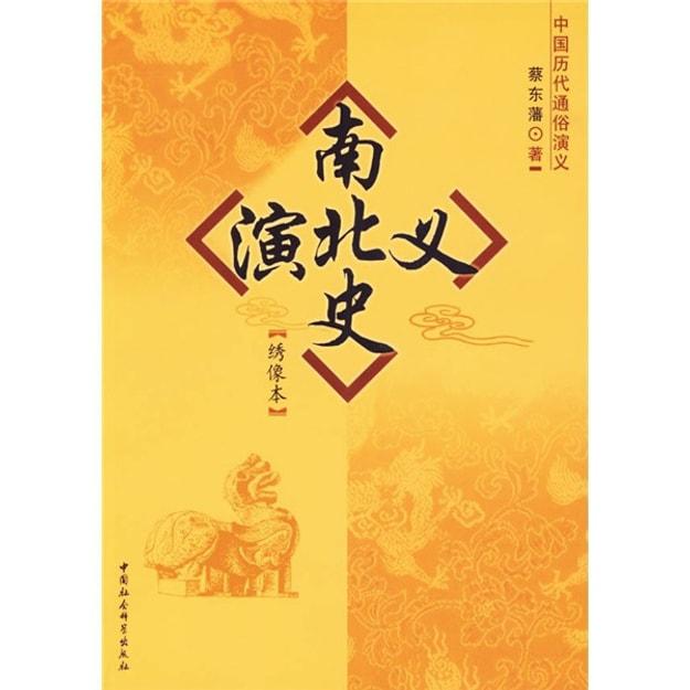 商品详情 - 中国历代通俗演义:南北史演义(绣像本) - image  0