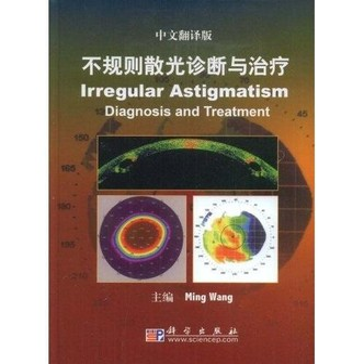 不规则散光诊断与治疗(中文翻译版)