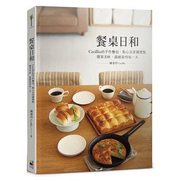 【繁體】餐桌日和:Cecillia 的手作麵包、點心及常備餐點簡單美味、溫暖款待每一天