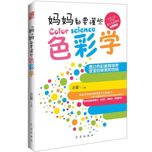 商品详情 - 妈妈都要懂些色彩学 - image  0