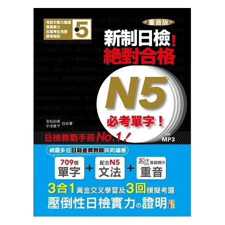 Yamibuy.com:Customer reviews:【繁體】重音版 新制日檢! 絕對合格 N5必考單字(18K+MP3)