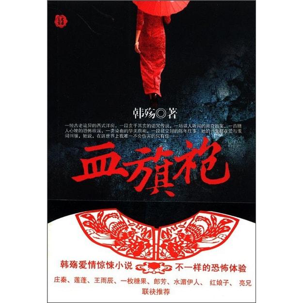 商品详情 - 血旗袍 - image  0