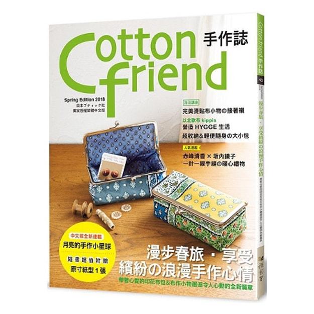 Product Detail - 【繁體】Cotton friend手作誌 40 - image 0