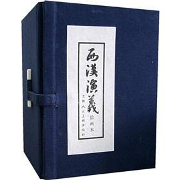 商品详情 - 西汉演义(绘画本)(共17册) 小人书 - image  0