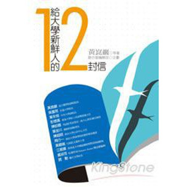 商品详情 - 【繁體】給大學新鮮人的 12 封信 - image  0