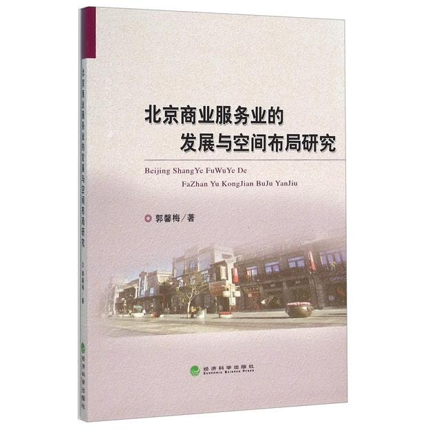 商品详情 - 北京商业服务业的发展与空间布局研究 - image  0