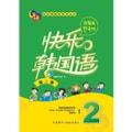 快乐韩国语2(第二版 附光盘)