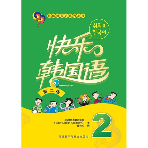 商品详情 - 快乐韩国语2(第二版 附光盘) - image  0