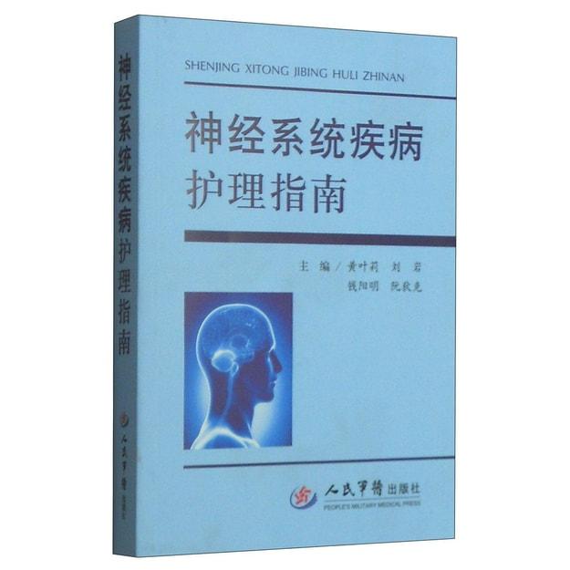 商品详情 - 神经系统疾病护理指南 - image  0
