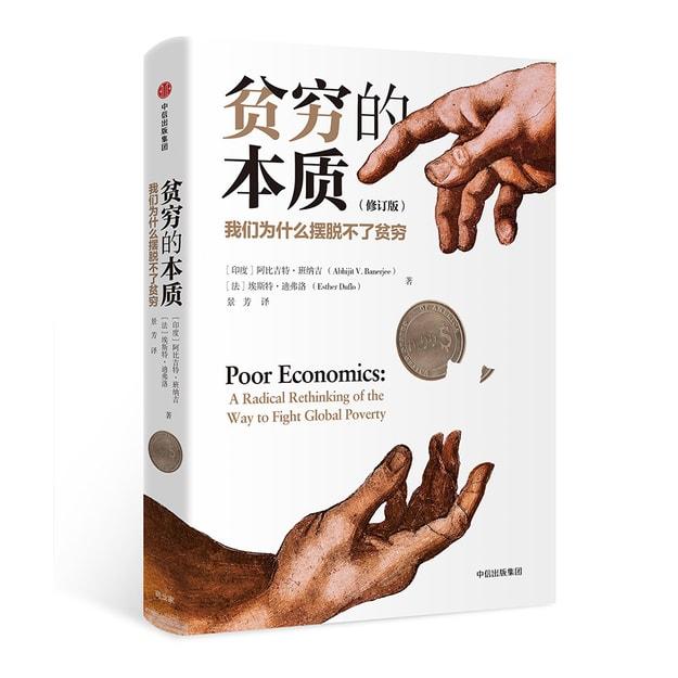 Product Detail - 【2019年诺贝尔经济学奖】贫穷的本质:我们为什么摆脱不了贫穷 - image  0