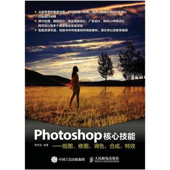 Photoshop核心技能——抠图、修图、调色、合成、特效