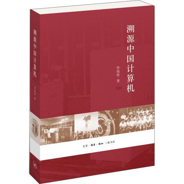 商品详情 - 溯源中国计算机 - image  0