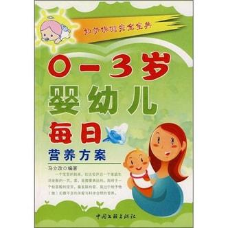 0-3岁婴幼儿每日营养方案