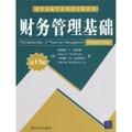 清华金融学学系列英文版教材:财务管理基础(第13版)