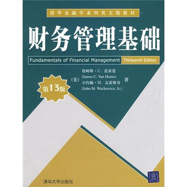 商品详情 - 清华金融学学系列英文版教材:财务管理基础(第13版) - image  0