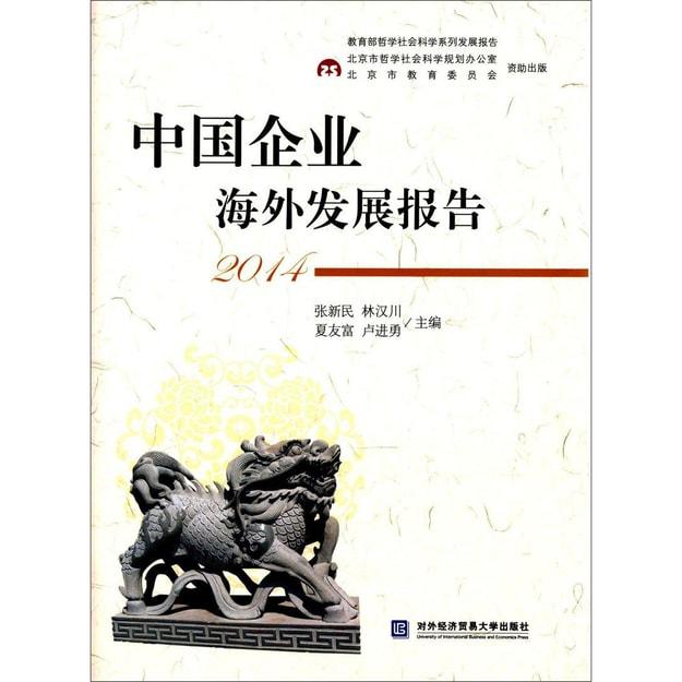 商品详情 - 中国企业海外发展报告2014 - image  0