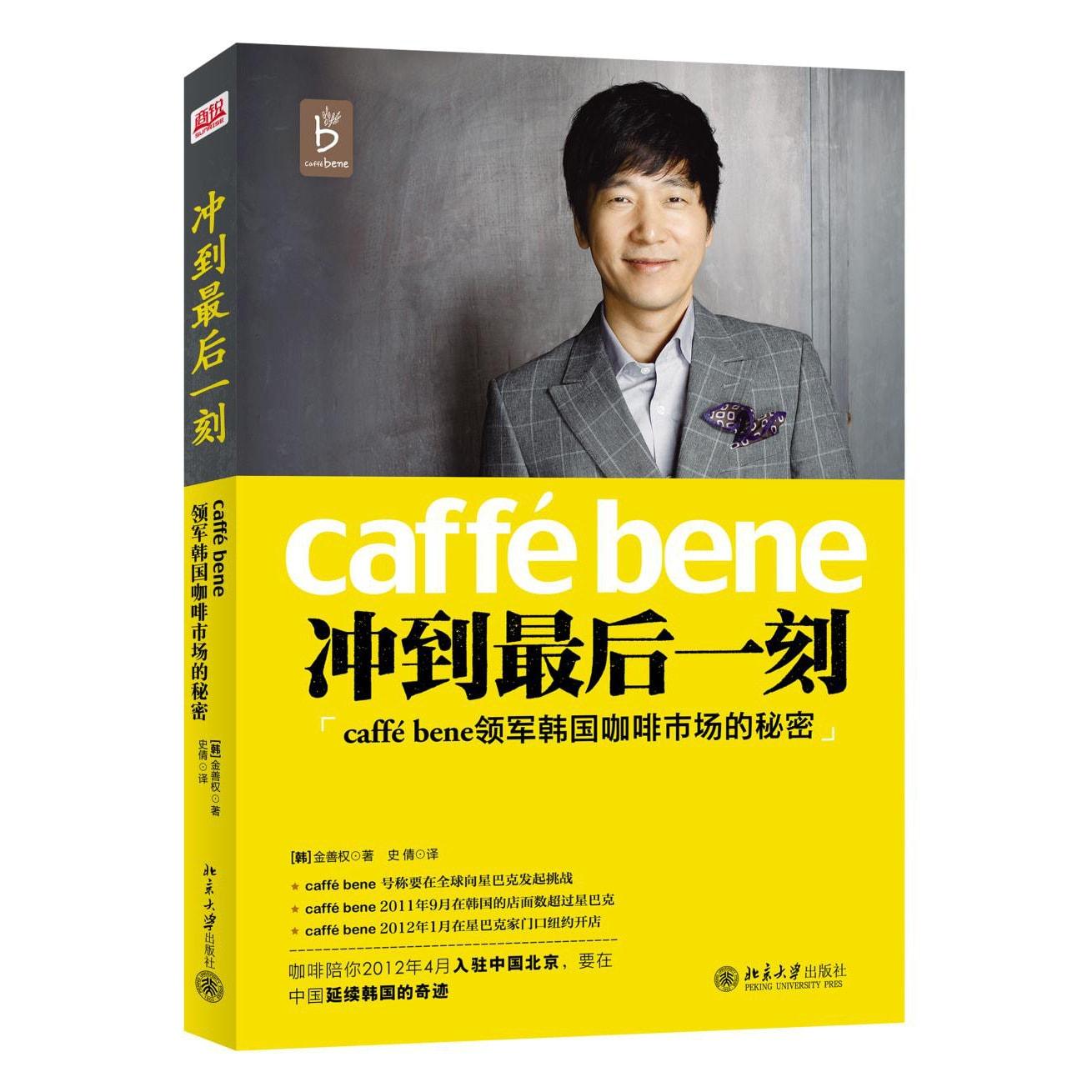 冲到最后一刻:caffé Bene领军韩国咖啡市场的秘密 怎么样 - 亚米网