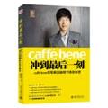 冲到最后一刻:caffé Bene领军韩国咖啡市场的秘密