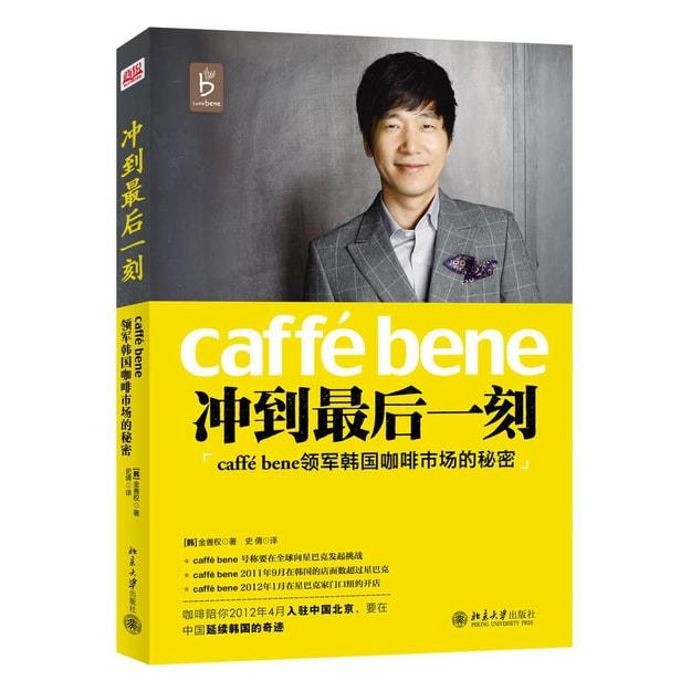 商品详情 - 冲到最后一刻:caffé Bene领军韩国咖啡市场的秘密 - image  0