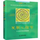 发展心理学 从生命早期到青春期(第10版·上册)