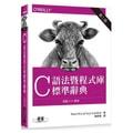 【繁體】C 語法暨程式庫標準辭典 第二版