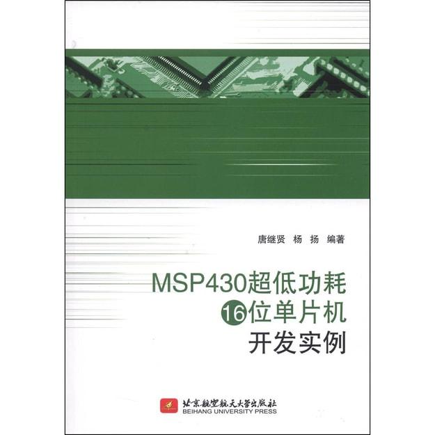 商品详情 - MSP430超低功耗16位单片机开发实例 - image  0