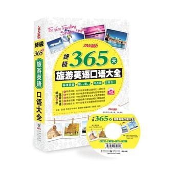 终极365天旅游英语口语大全(附MP3光盘1张)