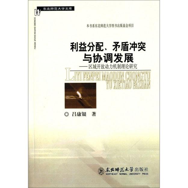 商品详情 - 东北师范大学文库·利益分配、矛盾冲突与协调发展:区域开放动力机制理论研究 - image  0