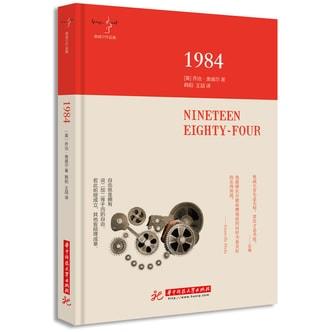 1984 珍藏版