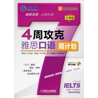 英语周计划系列丛书:4周攻克雅思口语周计划(经典版)(附MP3光盘1张)