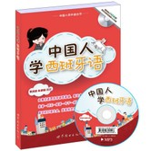 中国人学西班牙语(书+MP3)