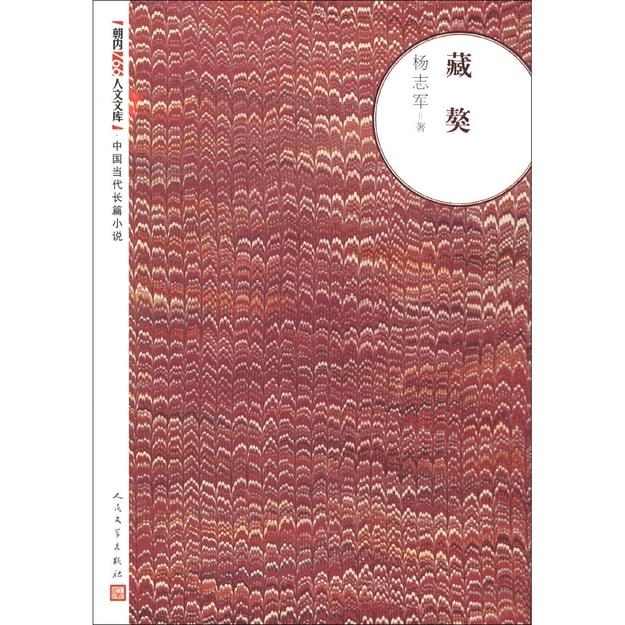 商品详情 - 朝内166人文文库·中国当代长篇小说:藏獒 - image  0