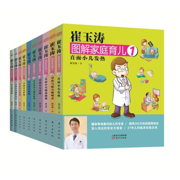 商品详情 - 崔玉涛图解家庭育儿(珍藏 套装1-10册) - image  0