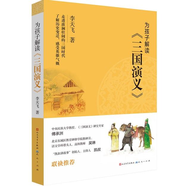 商品详情 - 为孩子解读 三国演义 - image  0