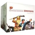 纪念中国人民抗日战争胜利70周年 百种优秀连环画(套装共100册)