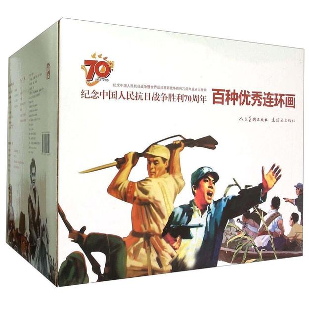 商品详情 - 纪念中国人民抗日战争胜利70周年 百种优秀连环画(套装共100册) - image  0