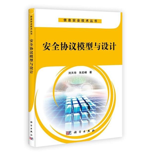 商品详情 - 安全协议模型与设计 - image  0