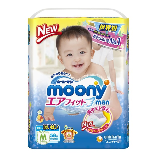 Product Detail - MOONY Baby Diaper Crawling Baby Type M Size 6-11kg 58pc - image 0