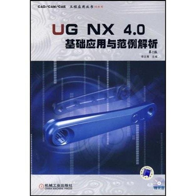 商品详情 - UG NX4.0 基础应用与范例解析(第2版) - image  0