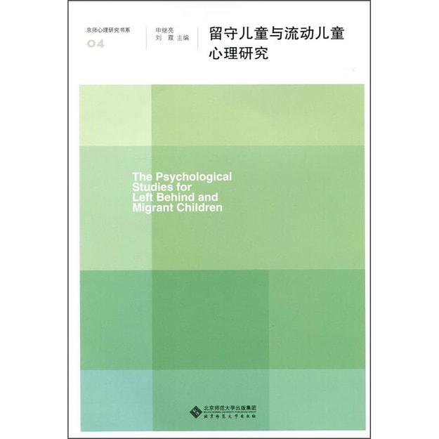 商品详情 - 京师心理研究书系:留守儿童与流动儿童心理研究 - image  0