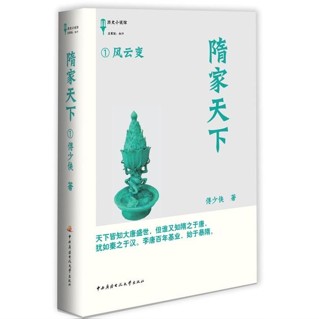 商品详情 - 历史小说馆·风云变(1):隋家天下 - image  0